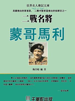 cover image of 战地名将蒙哥马利