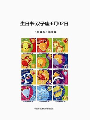 cover image of 生日书·双子座·6月02日 (A Book About Birthday · Gemini · June 2)