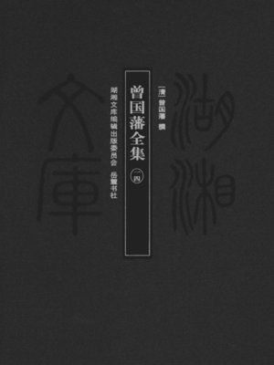 cover image of 曾国藩全集 一四