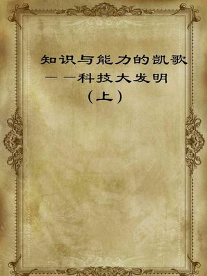 cover image of 知识与能力的凯歌