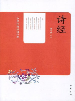 cover image of 诗经 (The Book of Songs )