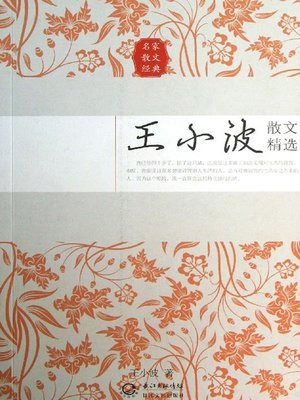 cover image of 王小波散文精选 (Selected Prose of Wang Xiaobo)