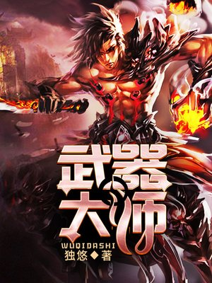 cover image of 武器大师_8
