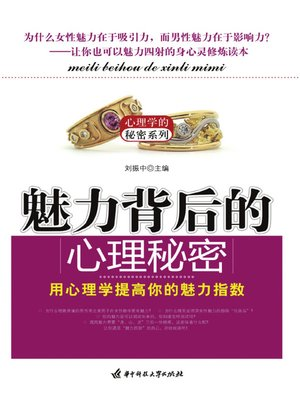 cover image of 魅力背后的心理秘密(Psychological Secrets Behind the Charm)