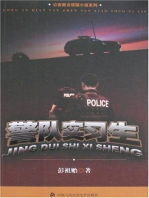 cover image of 警队实习生(Intern of Police Force)