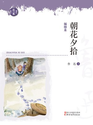 cover image of 朝花夕拾(现代名家画本)(Dawn Blossoms Plucked at Dusk)