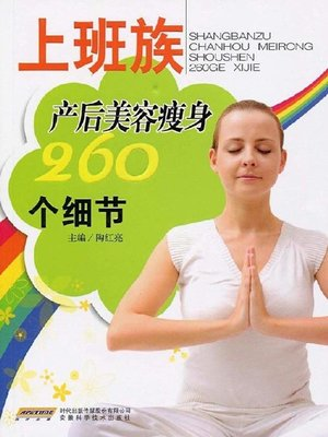 cover image of 上班族产后美容瘦身260个细节 (260 Details of Postpartum Beauty Slimming for Working Mothers)
