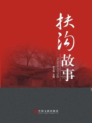 cover image of 扶沟故事