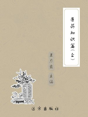 cover image of 医药知识篇(上) (Medicine Knowledge Chapter One)