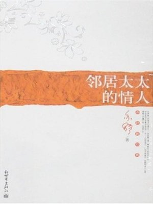 cover image of 邻居太太的情人(The Lover of the Neighbor's Wife)