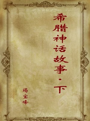 cover image of 希腊神话故事·下(Greek Mythology Stories III)