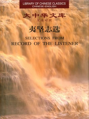 cover image of 夷坚志选 (Selections from Record of the Listener)