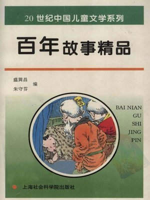 cover image of 百年故事精品 (Century-old Fine Stories)