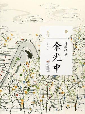 cover image of 诗歌精读·余光中
