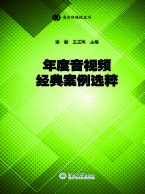 cover image of 南方传媒绿皮书·年度音视频经典案例选粹 (Southern Media Green Book: Annual Classical Cases Extract Of Audio And Video )