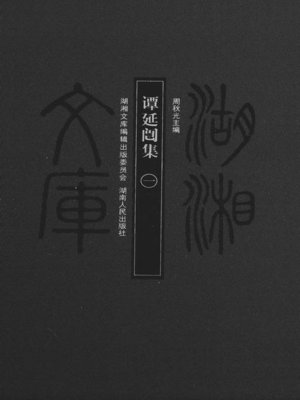 cover image of 谭延闿集一 (A Collection of Tan Tingkai I)