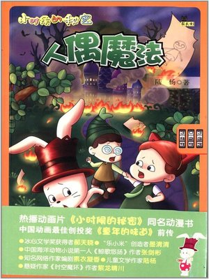 cover image of 小时候的秘密:人偶魔法(Secrets in Childhood· Imitative Magic)