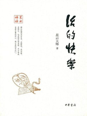 cover image of 活的快乐 (Joy of Living)