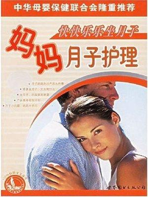 cover image of 快快乐乐坐月子——妈妈月子护理 (Happy Pueriperium—Mother Care)