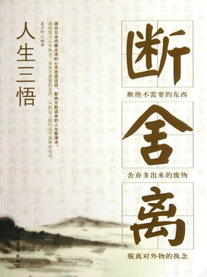 cover image of 人生三悟 (Three Sentiment of Life)