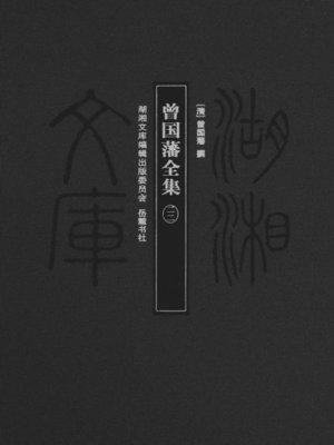 cover image of 曾国藩全集二二 (Complete Works of Zeng Guofan XXII)