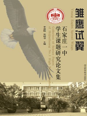 cover image of 学前1280字-实力篇