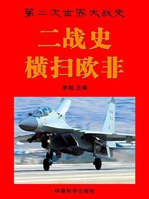 cover image of 第二次世界大战全面展开