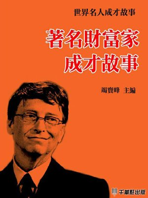 cover image of 世界名人成才故事