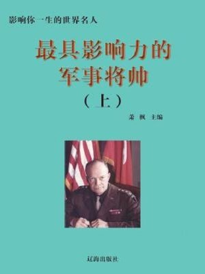 cover image of 最具影响力的军事将帅(上)