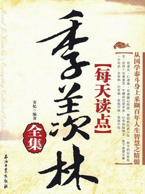cover image of 每天读点季羡林全集 (All Albums of Reading Ji Xianlin Everyday)