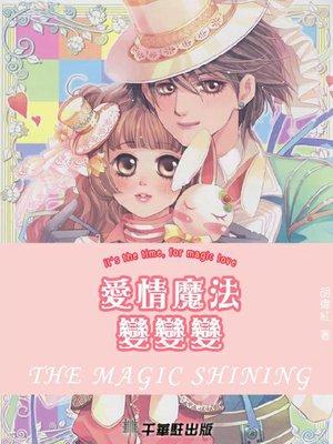 cover image of 愛情魔法變變變
