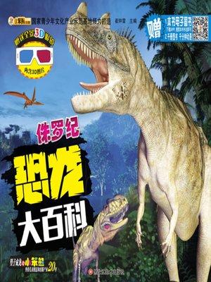 cover image of 恐龙大百科.侏罗纪  (Dinosaur Encyclopedia· Jurassic)