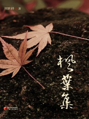 cover image of 枫叶集 (Maple Leaves)