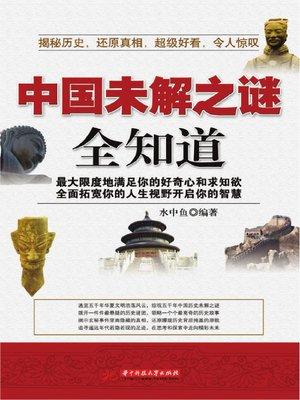 cover image of 中国未解之谜全知道 (All-knowingness for Unknown Mystery Of China)