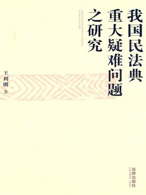 cover image of 我国民法典重大疑难问题之研究 (Study on Major Problems of the Domestic Civil Code)
