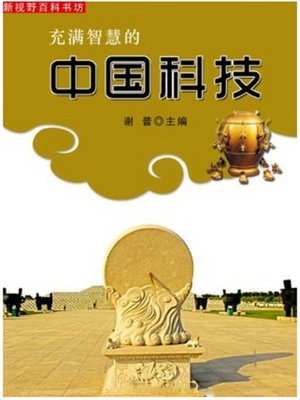 cover image of 充满智慧的中国科技 (Science and Technology of China full of Wisdom)