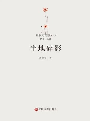 cover image of 半地碎影