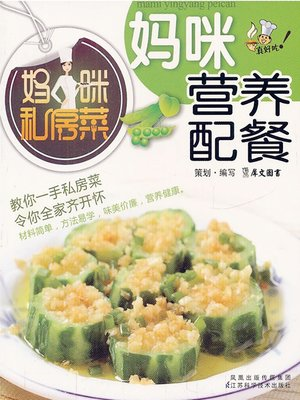 cover image of 妈咪营养配餐 (Mummy's Nutritional Recipe)