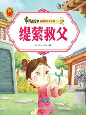 cover image of 缇萦救父(Ti Yin Saves Father)