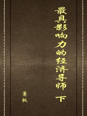 cover image of 最具影响力的经济导师(下册) (The Most Influential Economists Tutors Volume II)