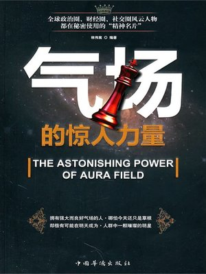 cover image of 气场的惊人力量 (Amazing Power of Aura)