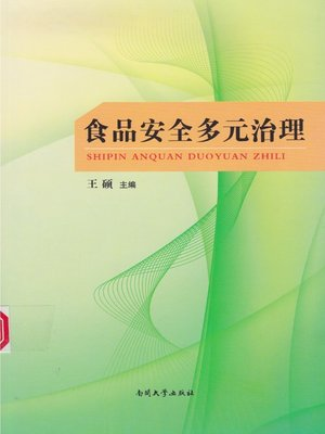 cover image of 食品安全多元治理(Food Safety Governance)