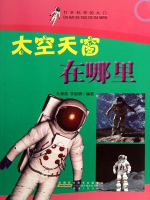 cover image of 太空天窗在哪里 (Where is the Space Window?)