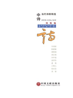 cover image of 中诗经典文库第1辑