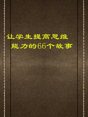 cover image of 让学生提高思维能力的66个故事 (66 Stories that Improve Students' Ability of Thinking)
