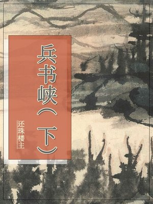 cover image of 兵书峡(下)