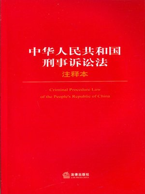 cover image of 中华人民共和国刑事诉讼法注释本 (Annotation of the Criminal Procedure Law of the People's Republic of China )