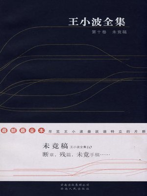 cover image of 王小波全集.第十卷,未竟稿 (Complete Works of Wang Xiaobo, Volume 10, Unfinished Manuscripts)