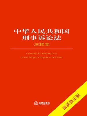 cover image of 中华人民共和国刑事诉讼法注释本:最新修正版 (Criminal Procedure Law of the People's Republic of China)