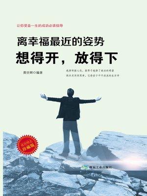 cover image of 离幸福最近的姿势